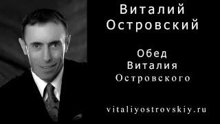Обед Виталия Островского. Обед из лаборатории Бога!