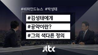 [비하인드 뉴스] 김성태에 공약이란