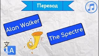 Перевод песни Alan Walker The Spectre на русский язык