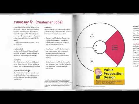 Book Guide by SE-ED : วิธีคิดผลิตภัณฑ์อย่างนักสร้างโมเดลธุรกิจ : Value Proposition Design