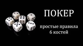пОКЕР на КОСТЯХ. Правила игры. 6 кубиков