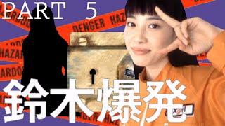 Xin Plays: Suzuki Bakuhatsu (PS1): Part 5: Shadow Lock