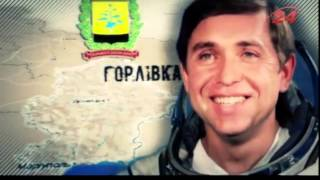 Донецька область – британський засновник