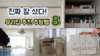 SUB)미니멀 라이프 실천 vlog/ 내돈내산 우리집 …