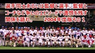 【01】プロ野球選手 仲の悪いエピソード 2004年度版 名選手・名監督 野球界の裏事情