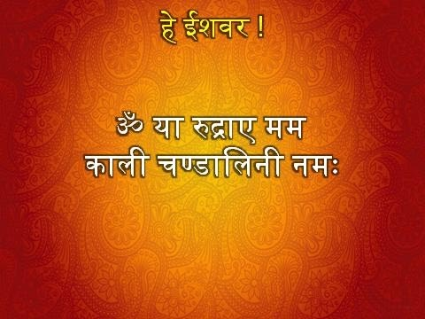 black magic mantra in hindi pdf