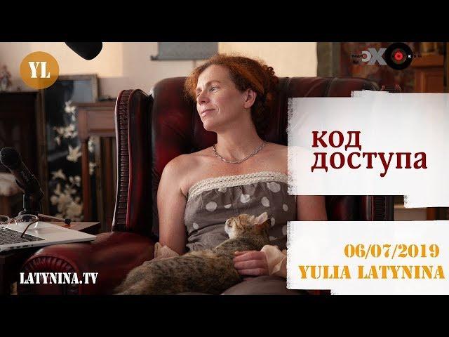 LatyninaTV / Код Доступа / 06.07.19 / Юлия Латынина