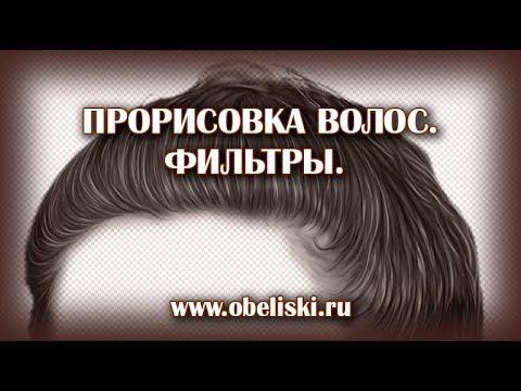 Прорисовка волос.  Фильтры.
