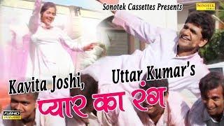 Aaj Pyar Ka Rang Barse | Kunba  | Uttar Kumar | Haryanvi Hot Holi Song