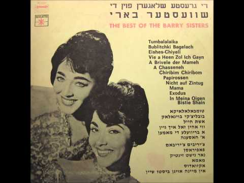 The Barry Sisters - In meina Oigen bistie shain (Yiddish Song)