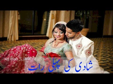 shadi ki pehli raat video in urdu