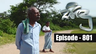 Sidu | Episode 801 02nd September 2019 Thumbnail