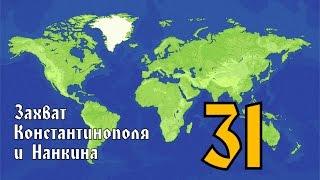 EUROPA IV - Тимуриды еще живы - часть 31