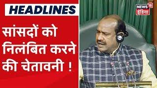 Lok Sabha Speaker Om Birla ने दी सांसदों को चेतावनी, दूसरी तरफ़ न जाने की दी हिदायत
