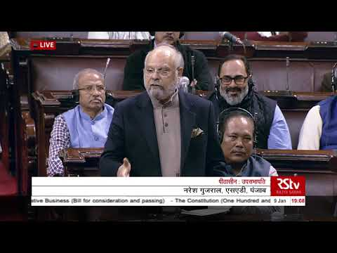 Sh. Naresh Gujral's Speech | The Constitution (124th Amendment) Bill, 2019