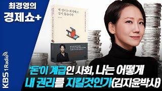 [최경영의 경제쇼 플러스_0425]