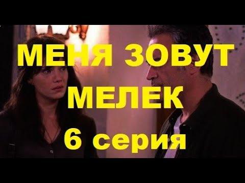 МЕНЯ ЗОВУТ МЕЛЕК 6 СЕРИЯ РУССКАЯ ОЗВУЧКА