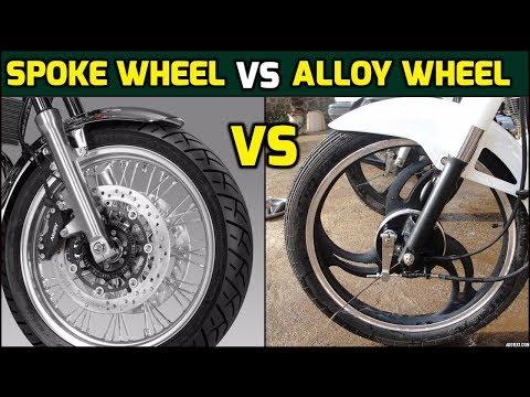 ஸ்போக் வீல் அலாய் வீல் Comparison   Sopke Wheel Vs Alloy Wheel Advantages And Disadvantages