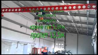 Кран мостовой опорный, г/п 5 т, пролет 13,5 м, испытание с грузом(Видео предоставлено группой компаний