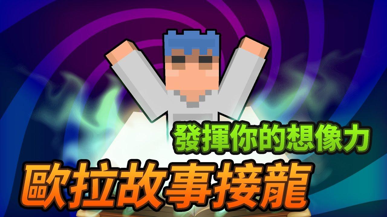【Minecraft】全新企劃!故事接龍開始! - YouTube