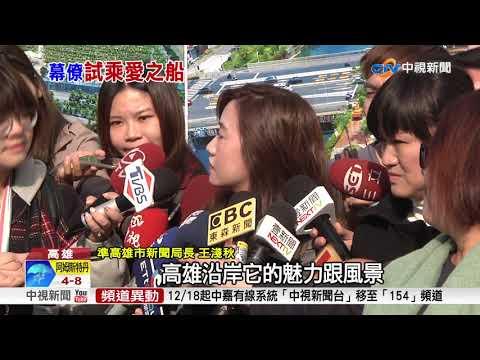 宣傳觀光! 韓國瑜就職搭愛之船 美景收眼底│中視新聞 20181218