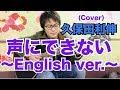 声にできない〜English ver.〜/久保田利伸(Cover)