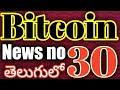 Daily bitcoin News no 30 , bitcoin news in india, bitcoin news in telugu