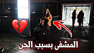 سارة بالمشفى !! بيتنا مسكون بالجن (عفاريت الجن ) خالد النعيمي