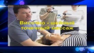 Височно- шейный точечный массаж(, 2015-05-14T16:34:24.000Z)