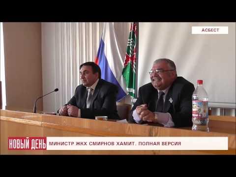 видео: Министр ЖКХ Смирнов хамит - полная версия