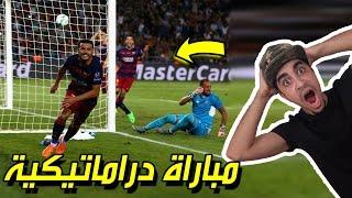 ردة فعلي على مباراة برشلونة واشبيلية 5-4 !! نهائي السوبر !! اهداف قاتلة و صادمة جداً