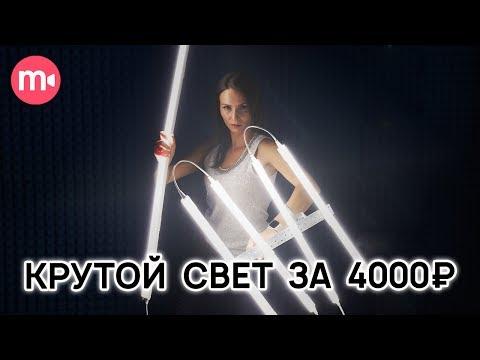 Свет для видео за 4000 руб! Крутой сетап для домашней студии из Леруа Мерлен 😱 💡🤑