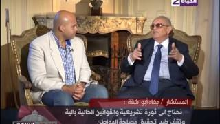 فيديو.. أبو شقة: نحتاج ثورة تشريعية لأن القوانين الحالية بالية وضد الوطن