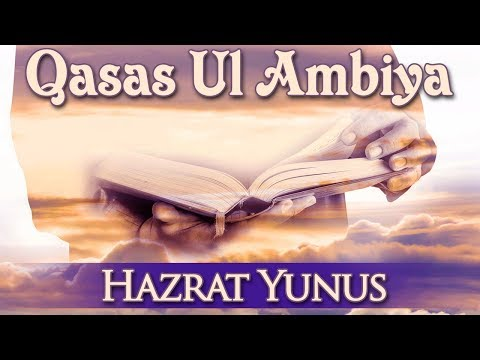 Image result for Hazrat Yunus Alaihissalam