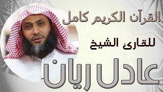 018 Surat Al Kahf  سورة الكهف تلاوة عادل ريان Sheikh Adel Rayan