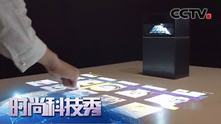 《时尚科技秀》 20200617| CCTV科教