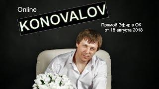 Евгений КОНОВАЛОВ - Online в ОК от 18.08.2018 г.