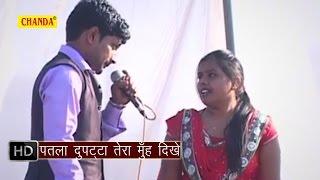 Patla Dupatta Tera Muh Dikhe || पतला दुपट्टा तेरा मुँह दिखे  || Haryanvi Ragni