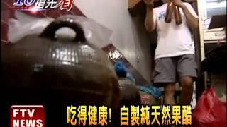自製天果醋 無化學原料純天然-民視新聞 thumbnail