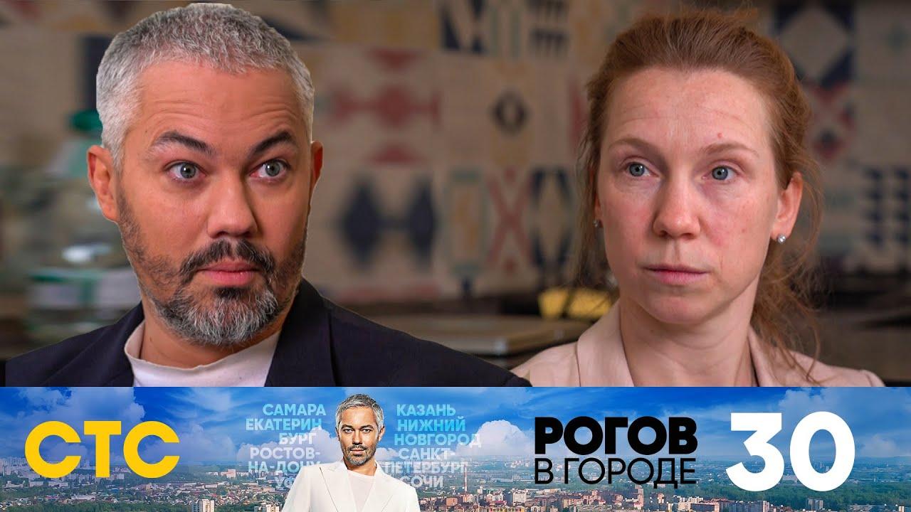 Рогов в городе 2 сезон 13 выпуск (07.06.2020) Москва