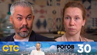 Рогов в городе   Выпуск 30   Москва