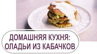 Быстрый рецепт: оладьи из кабачков