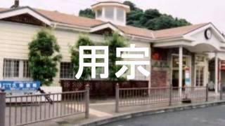 【駅舎合成版】初音ミクがちょこっとSisterのEDで浜松から東京の駅名を歌う。