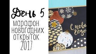 День 5. Марафон новогодних открыток
