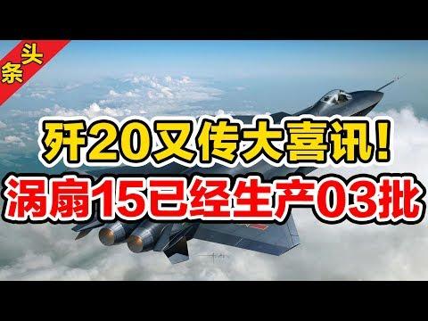 歼20又传大喜讯!涡扇15已经生产03批了!