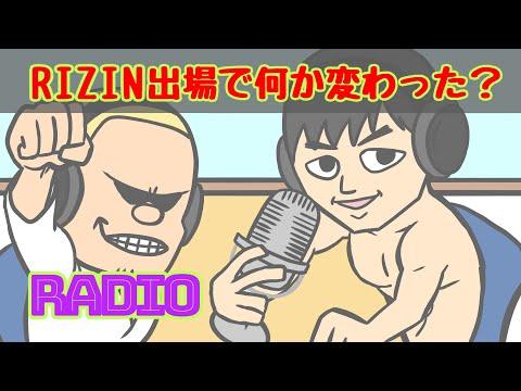 斎藤裕&アンディの本音RADIO RIZIN出場で何か変わった?【11.21RIZIN出場】
