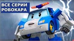 Мультики про машинки: Робокар Поли все серии подряд на русском|