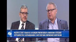 Российское оружие для Азербайджана. Москва не станет учитывать мнение Еревана в данном вопросе