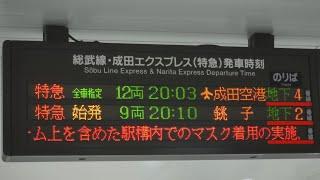 JR東京駅の普通久里浜と普通久里浜、普通大船、特急成田エクスプレス52号成田空港、特急しおさい11号銚子、快速千葉、快速津田沼、快速君津の発車時刻の表示を撮影!