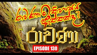RAVANA | Episode 130 | 03 – 12 – 2020 | SIYATHA TV Thumbnail